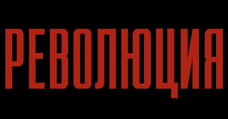 """Кинокомпания """"Революция Фильм"""""""
